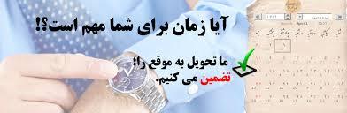 تایپ اینترنتی، فوری، قیمت مناسب، ترجمه متون عربی و چینی