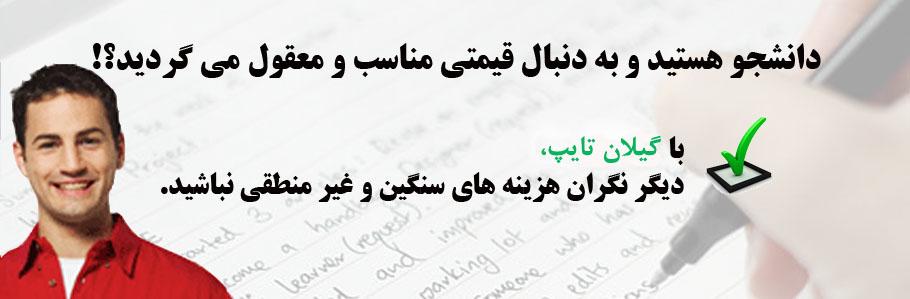 تایپ اینترنتی، فوری، قیمت مناسب، ترجمه متون