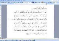 طریقه نوشتن آیات قرآن در ورد