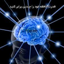 مقاله کوتاه تقویت حافظه