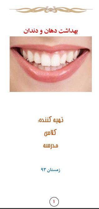 بروشور مقاله بهداشت دهان و دندان