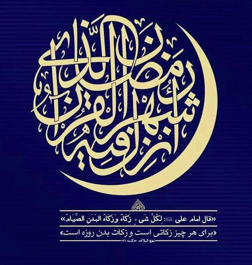 رمضان، ماه خدا ....