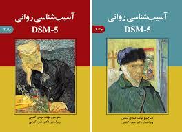 آسیب شناسی روانی DSM-5